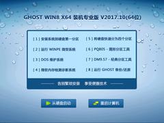 GHOST WIN8 X64 装机专业版 V2017.10(64位)