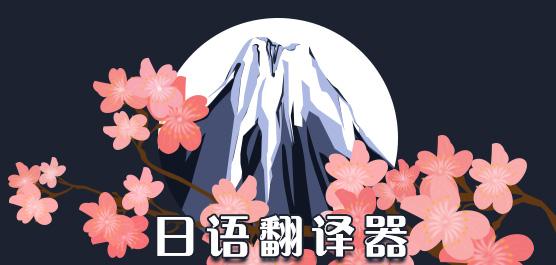 日語翻譯器哪個好用_免費日語翻譯器下載
