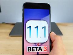 升还是不升呢?盘点苹果iOS11.1 Beta 3中的新变化