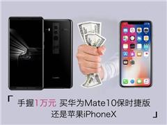华为Mate10保时捷和iPhone X哪个好 万元手机对比评测