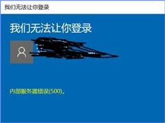 """Win10无法登录微软账户提示""""内部服务器错误(500)""""怎么解决?"""