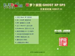 萝卜家园 GHOST XP SP3 完美装机版 V2017.11
