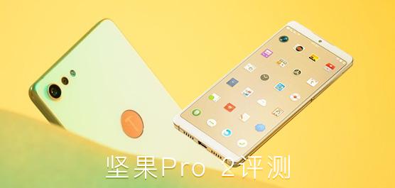 锤子新机坚果Pro 2最新消息及评测