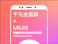 MIUI:红米5和红米5 Plus将搭载MIUI9系统