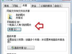 Win7提示没有权限访问网络资源怎么办?