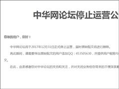 中华网论坛宣布:12月31日正式停运