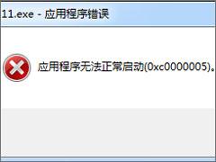 """Win7运行领红包赚钱提示""""应用程序无法正常启动0xc000005""""怎么解决?"""
