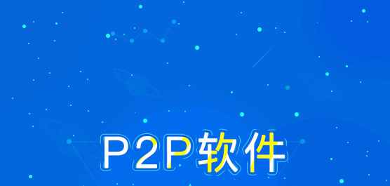 P2P软件哪个好_p2p软件有哪些