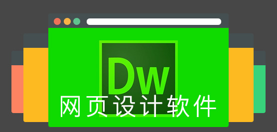 网页设计软件哪个好_网页设计软件免费下载
