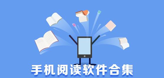 手機閱讀軟件合集