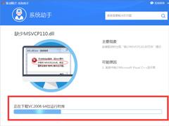 Win7系統msvcp120.dll丟失怎樣修復?