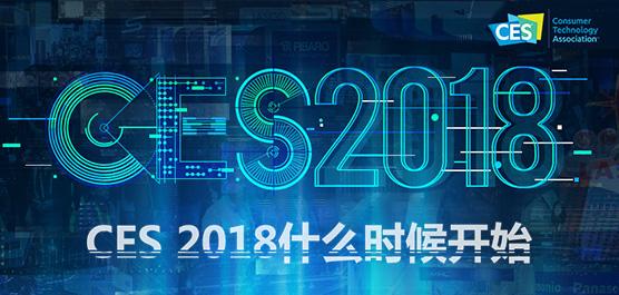 CES 2018什么时候开始?2018 CES展会看点汇总
