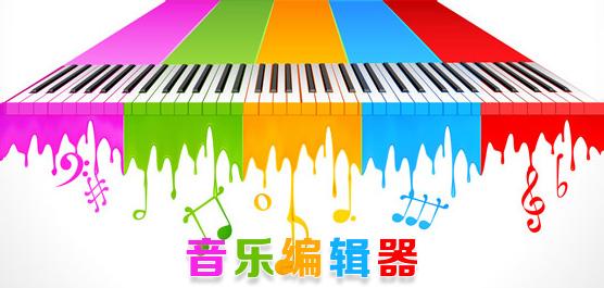 音乐编辑器中文版免费下载_音乐编辑器哪个好