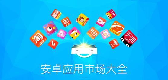 安卓应用市场推荐