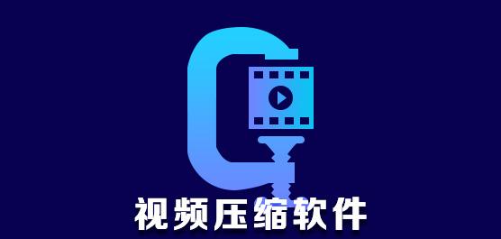 视频压缩软件