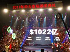 1022亿美元!华为公布2018年年收入目标
