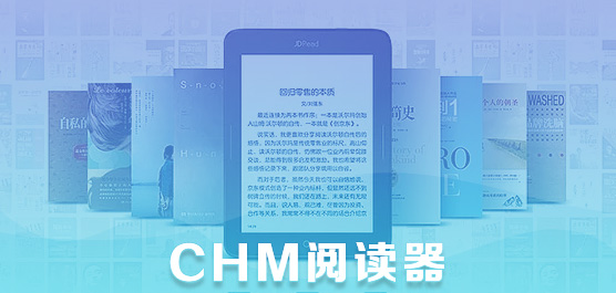 chm阅读器免费下载_chm阅读器大全