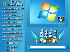 【风林火山】 GHOST WIN7 SP1 X64 快速装机版 V2018.02 (64位)