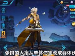 王者光彩:张良重做后大招有多凶猛?玩家:东皇可以退休了