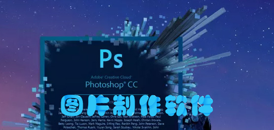 图片制作软件哪个好?图片制作软件下载