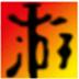 http://img4.xitongzhijia.net/180208/70-1P20Q4561G56.jpg