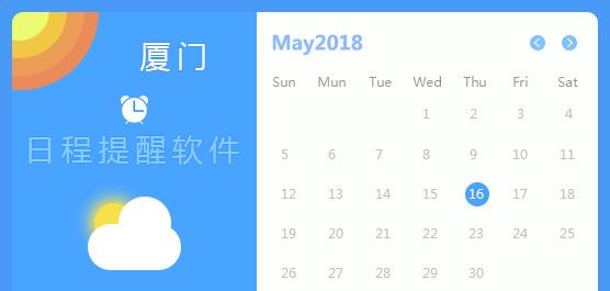 日程提醒软件哪个好用_电脑日程提醒软件免费下载