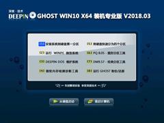 深度技术 GHOST WIN10 X64 装机专业版 V2018.03(64位)