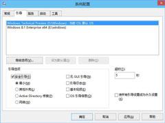 如何让Win7/Win10双腾博会官网开机时先显示腾博会官网选择菜单?