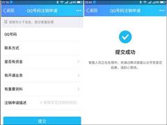 耍猴?腾讯火速下线QQ账号注销功能
