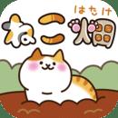 猫咪田园 v2.1.2