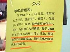 仅能用微信支付!网曝重庆沃尔玛超市不支持支付宝