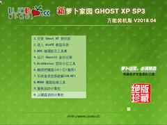 萝卜家园 GHOST XP SP3 万能装机版 V2018.04
