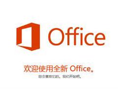 Win10如何激活office 365家庭版