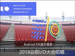 Google I/O 2018开发者大会前瞻
