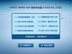 GHOST WIN8 X86 装机专业版 V2018.05 (32位)