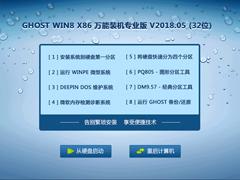 GHOST WIN8 X86 万能装机专业版 V2018.05 (32位)