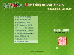 蘿卜家園 GHOST XP SP3 電腦城裝機版 V2018.07