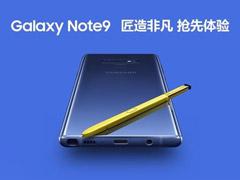 6819元起!三星在纽约发布新旗舰Galaxy Note9