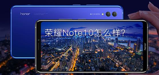 荣耀Note10手机评测及最新消息大全