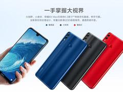 荣耀8X Max手机在官网开启预订(附预约地址)