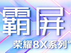 荣耀8X新品发布会在哪看直播?荣耀8X新品发布会网络直播地址汇总