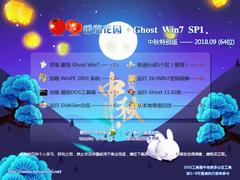 番茄花園 GHOST WIN7 SP1 X64 中秋特別版 V2018.09 (64位)
