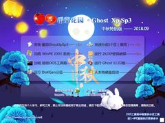 番茄花园 GHOST XP SP3 中秋特别版 V2018.09