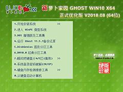 萝卜家园 GHOST WIN10 X64 正式优化版 V2018.08 (64位)