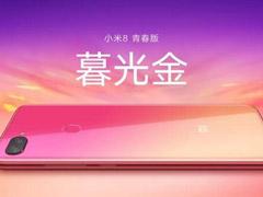 小米官方发布米8青春版暮光金配色预热视频(附相关视频)