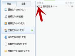 Win7系統如何恢復被刪除的文件?