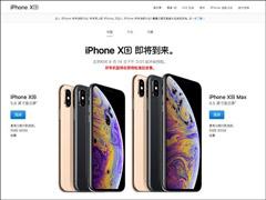 8699元起!国行版苹果iPhone Xs/Xs Max面世