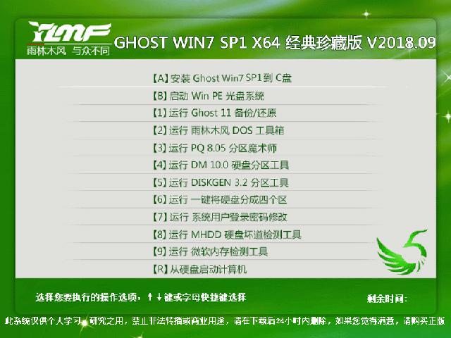 雨林木风 GHOST WIN7 SP1 X64 经典珍藏版 V2018.09(64位)