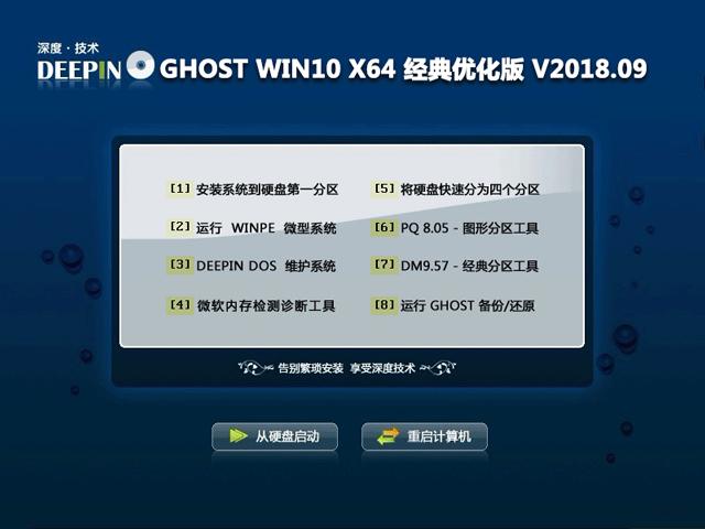 深度技术 GHOST WIN10 X64 经典优化版 V2018.09(64位)