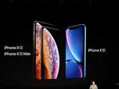 蘋果iPhone Xs/Xs Max/Xr搶購攻略